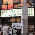 写真:牛たん炭焼 利久 名掛丁店