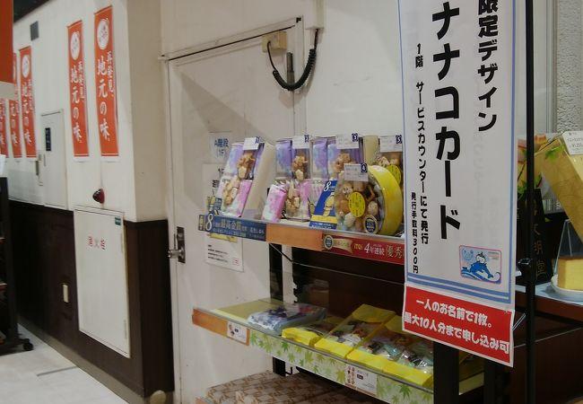 イトーヨーカドー 藤沢店