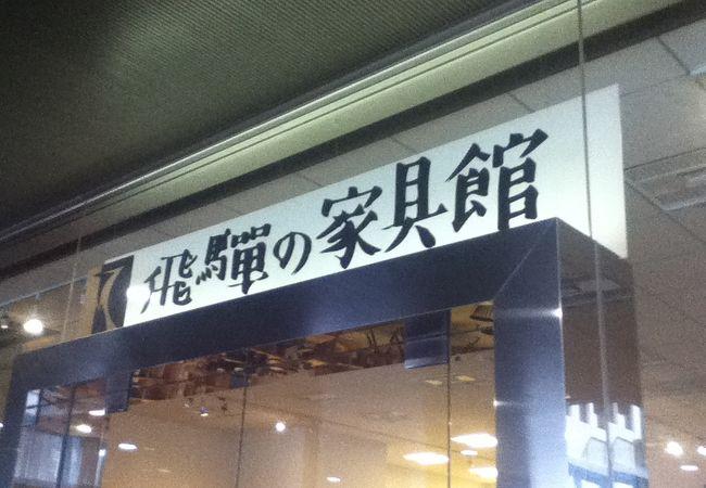 飛騨の家具館 東京