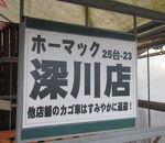 ホーマック (深川店)