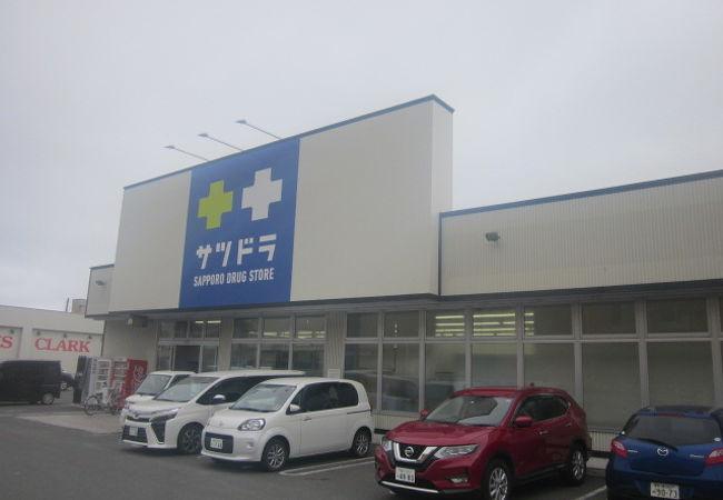 サッポロドラッグストアー (稚内中央店)