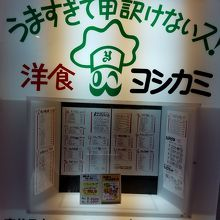 ヨシカミ 浅草店