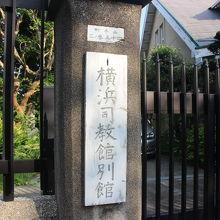 カトリック横浜司教館別館