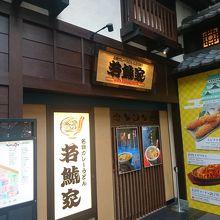レパートリーが広い麺類レストラン