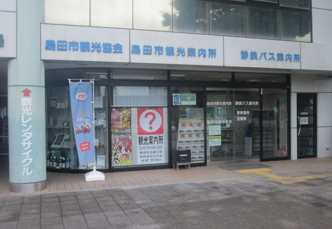 島田駅前観光案内所