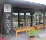 蓬莱橋897 4茶屋