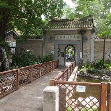 賽馬會徳華公園