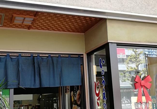 井上蒲鉾本舗 (松山店)