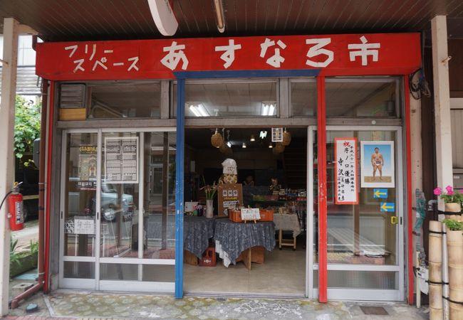 喜昇堂 両津店