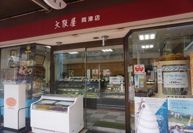大阪屋 両津店