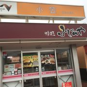 東名高速の掛川市にあるパーキングエリアです。