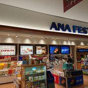 旭川空港のお土産屋は小さいお店が複数あります