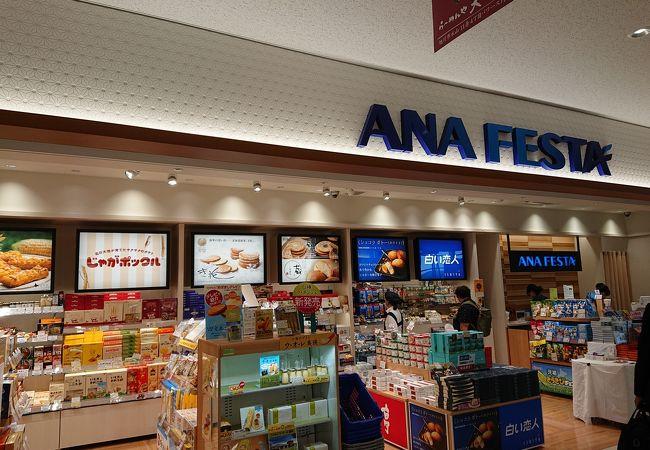 ANAフェスタ (旭川ロビー店 / 旭川ゲート店)