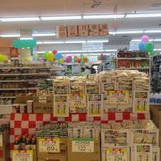 新年のUFMフジスーパー (1号店)