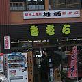 十和田湖畔の土産物店