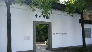 サン ヤット セン 古典中国庭園 (中山公園)