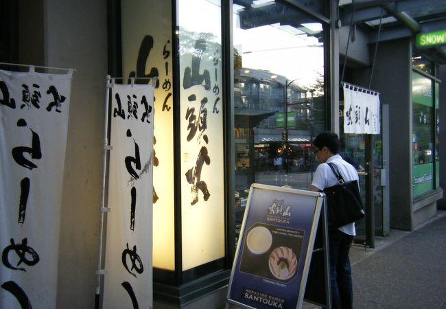 らーめん 山頭火 (バンクーバーロブソンストリート店)