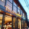 写真:タリーズコーヒー 江ノ電江ノ島駅店
