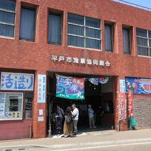漁協にある店だ