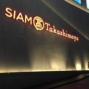 Siam Takashimaya