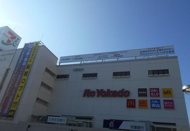 イトーヨーカドー (船橋店)