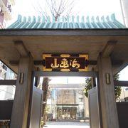 大久保通り沿いにある立派な曹洞宗寺院