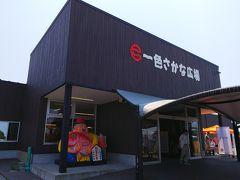 西尾・一色・幸田のツアー