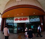 イトーヨーカドー (大和鶴間店)