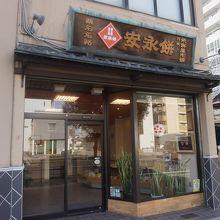 永餅屋老舗 本店