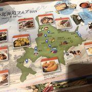 夏の北海道フェア