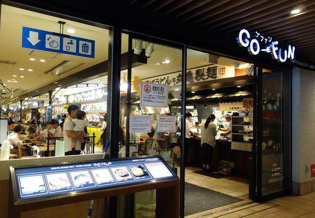 東京ドームシティ GO-FUN (フードコート)