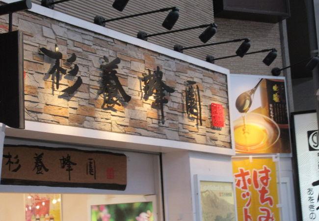 杉養蜂園 熱海店