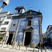 私はポルトで「いちおし」の教会と思う アズレージョがみごとだ