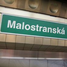 マロストランスカー駅