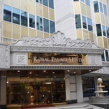 ロイヤル パレス ホテル