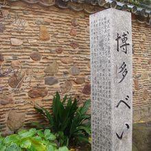 櫛田神社 博多べい