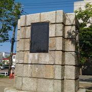 こんなところに鉄道記念塔