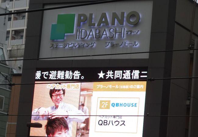 飯田橋プラーノ