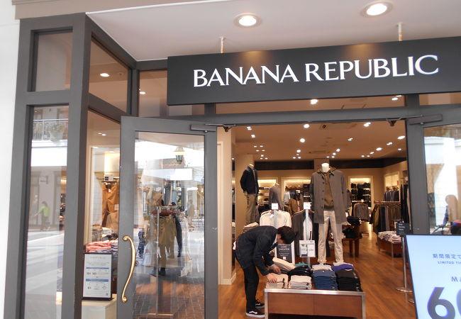 バナナ リパブリック ファクトリーストア (ジャズドリーム長島店)