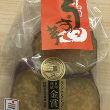 お土産に買った「うず芋」、美味しい