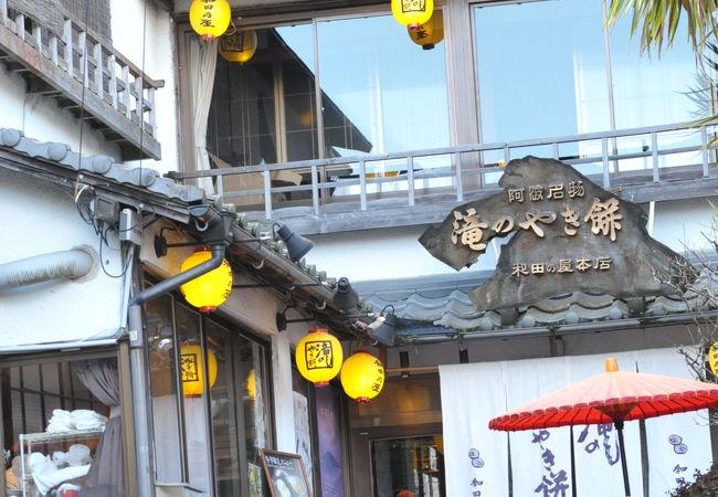 和田乃屋 本店