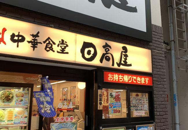 日高屋 中野店