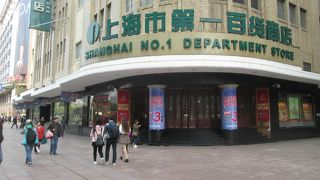 上海市第一百貨商店
