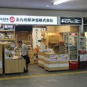 小倉駅の駅弁屋さんです