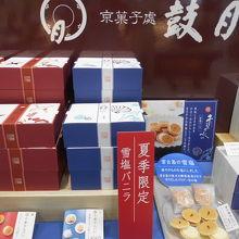 阪神 西宮 百貨店