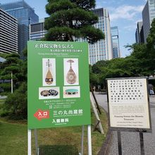 皇居正門 (西の丸大手門)
