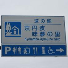 京都縦貫自動車道の京丹波PA上下線と施設共用しています