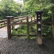 日本三大奇橋の猿橋