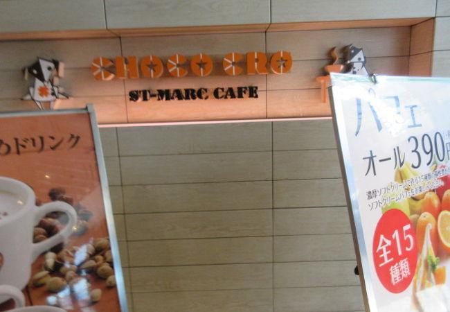 サンマルクカフェ 目黒東口店