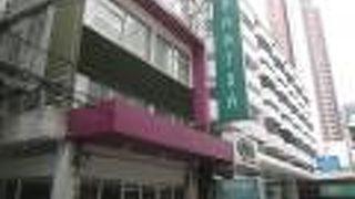 ナントラ エカマイ ホテル